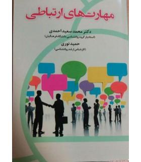 کتاب مهارت های ارتباطی