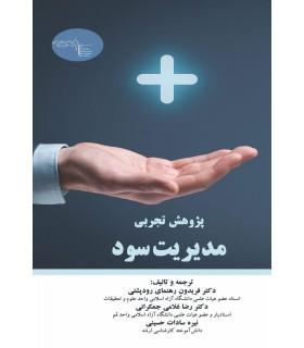 کتاب پژوهش های تجربی مدیریت سود