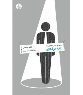 کتاب ارائه حرفه ای