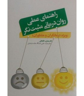 کتاب راهنمای عملی روان درمانی مثبت نگر ویژه درمانگران و مشاوران