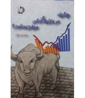 کتاب چگونه در بازارهای مالی موفق بمانیم