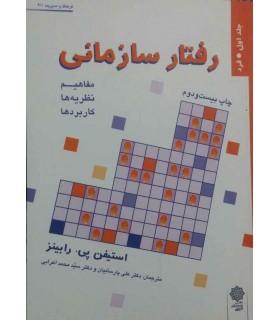 کتاب رفتار سازمانی جلد اول