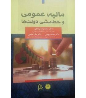 کتاب مالیه عمومی و خط مشی دولت ها