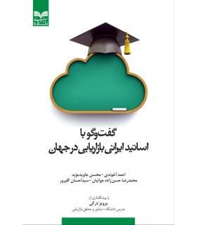 کتاب گفت و گو با اساتید ایرانی بازاریابی در جهان