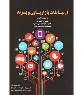 کتاب ارتباطات بازاریابی و برند