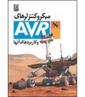 کتاب میکروکنترلرهای AVR و کاربردهای آن ها