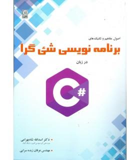 کتاب برنامه نویسی شی گرا در زبان C