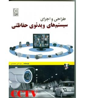 کتاب طراحی و اجرای سیستم های ویدیویی حفاظتی CCTV