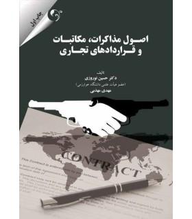 کتاب اصول مذاکرات مکاتبات و قراردادهای تجاری