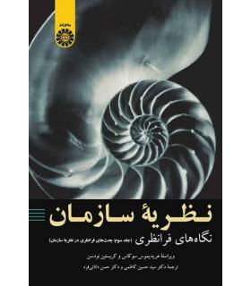 کتاب نظریه سازمان نگاه های فرانظری جلد 3
