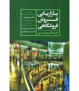 کتاب بازاریابی فروش فروشگاهی