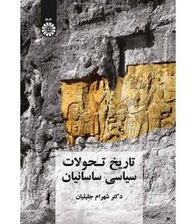 کتاب تاریخ تحولات سیاسی ساسانیان