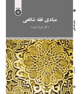 کتاب مبادی فقه شافعی
