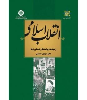 کتاب انقلاب اسلامی زمینه ها پیامدها ودستاوردها