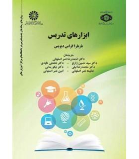 کتاب ابزارهای تدریس روش ها و رسانه های جدید تدریس در دانشگاه ها و مراکز آموزش عالی