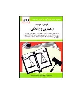 کتاب قوانین و مقررات راهنمایی و رانندگی