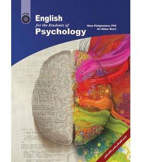 کتاب انگلیسی برای دانشجویان رشته روان شناسی