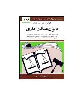 کتاب قوانین و مقررات خدمت وظیفه عمومی
