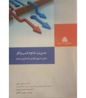 کتاب مدیریت تداوم کسب و کار