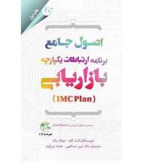 کتاب اصول جامع برنامه ارتباطات یکپارچه بازاریابی