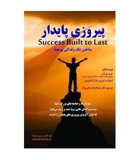 کتاب پیروزی پایدار ساختن یک زندگی پر معنا