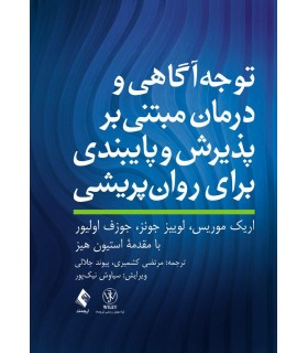 کتاب توجه آگاهی و درمان مبتنی بر پذیرش و پایبندی برای روان پریشی