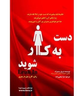 کتاب دست به کار شوید زنان کار و میل رهبری
