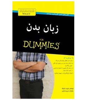 کتاب زبان بدن for dummeis