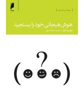کتاب هوش هیجانی خود را بسنجید
