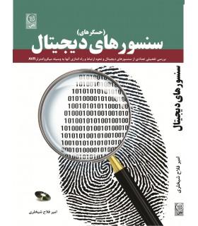 کتاب سنسورهای دیجیتال
