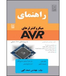 کتاب راهنمای میکروکنترل های AVR