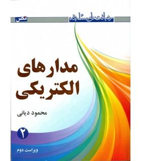 کتاب رهیافت حل مسئله در مدارهای الکتریکی 2