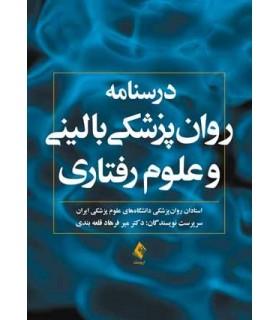کتاب درسنامه روان پزشکی بالینی و علوم رفتاری
