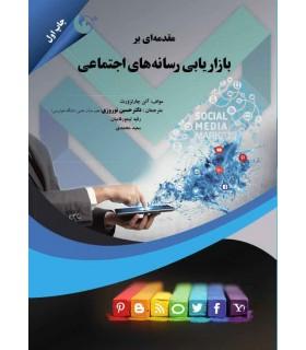 کتاب مقدمه ای بر بازاریابی رسانه های اجتماعی