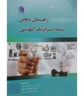 کتاب راهنمای تدوین برنامه استراتژیک آموزشی