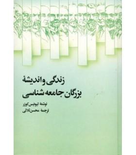 کتاب زندگی و اندیشه بزرگان جامعه شناسی