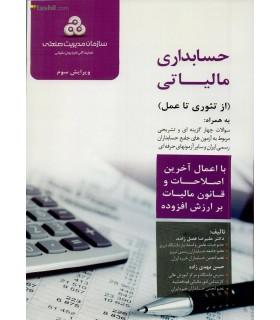 کتاب حسابداری مالیاتی از تئوری تا عمل