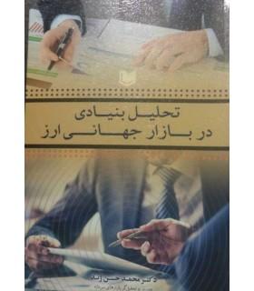 کتاب تحلیل بنیادی در بازار جهانی ارز