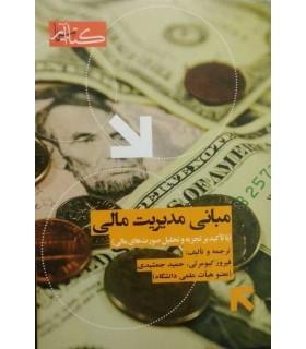 کتاب مبانی مدیریت مالی با تاکید بر تجزیه و تحلیل صورت های مالی