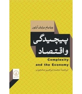 کتاب پیچیدگی و اقتصاد