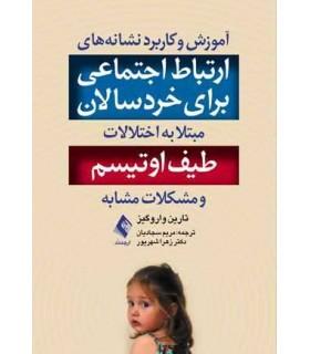 کتاب آموزش و کاربرد نشانه های ارتباط جمعی برای خردسالان مبتلا به اختلالات طیف اتیسم
