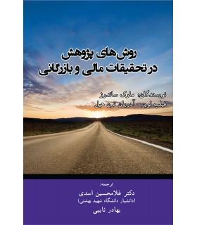 کتاب روش های پژوهش در تحقیقات مالی و بازرگانی