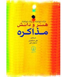 کتاب هنر و دانش مذاکره