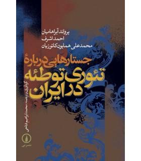 کتاب جستارهایی درباره تئوری توطئه در ایران