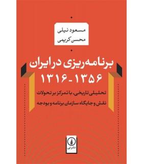کتاب برنامه ریزی در ایران 1316-1356