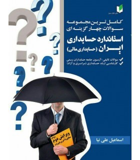 کتاب کاملترین مجموعه سوالات چهارگزینه ای استاندارد حسابداری ایران