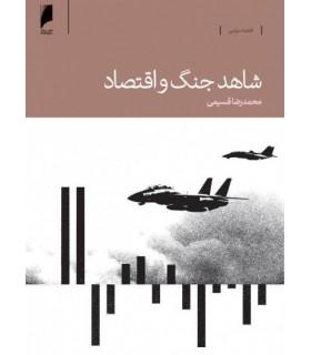کتاب شاهد جنگ و اقتصاد