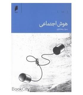 کتاب هوش اجتماعی