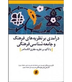 کتاب درآمدی بر نظریه های فرهنگ و جامعه شناسی فرهنگی
