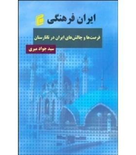 کتاب ایران فرهنگی فرصت ها چالش های ایران در تاتارستان